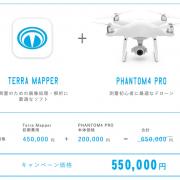 明日で終了!年度末感謝キャンペーン-「Terra Mapper デスクトップ版」と「Phantom 4 Pro」のセットを特別価格で提供