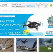 限定キャンペーン終了まで2週間!産業用ドローンに特化したオンラインストア「TERRA STORE」をオープン