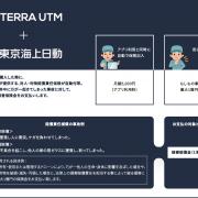 東京海上日動と業界初となるUTM自動付帯保険サービスを展開 Terra UTMアプリもリリース開始