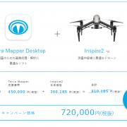期間限定!ドローン測量、夏の特売キャンペーン  〜「Terra Mapper デスクトップ版」と「Inspire 2」のセットを特別価格で提供〜