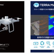 【期間限定】DJI社製Phantom 4 RTKとドローン測量用ソフト「Terra Mapper デスクトップ」のバンドルセットの年度末駆け込みキャンペーンを開始。期間限定で8%引きの970,000円(税抜)で提供。 〜全国各地で製品説明を兼ねたドローン測量講習会も実施予定〜