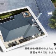 屋根点検ソリューション 「Terra Roofer」赤外線カメラに対応した新バージョンの提供を開始