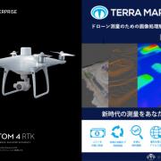 【NETIS登録記念!!】PHANTOM 4 RTKとドローン測量用ソフト「Terra Mapper デスクトップ」を使用したドローン測量に関する講習会を全国で実施予定