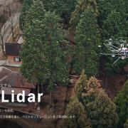 今月11日に新潟県南魚沼市にてドローン搭載型レーザ「Terra Lidar(テラライダー)」のデモ計測・講習会を実施予定