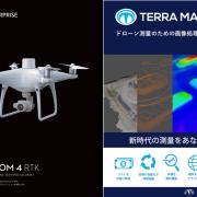 【年末キャンペーン】テラドローン、DJI 社製 Phantom 4 RTK とドローン測量用ソフト「Terra Mapper デスクトップ」の年末駆け込みキャンペーンを開始