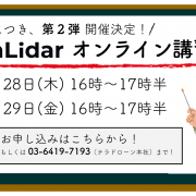 【格安ドローンレーザ導入検討者必見】「第2弾!Terra Lidar 無料オンライン講習会」を今月末に開催(1回完結・全2回) 大好評につき、2回目の開催が決定