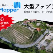 測量データ作成・解析ソフト「Terra Mapper」を大型アップデート オンライン講習会にて、新機能「点群間引き」「グリッドデータ作成」についても解説