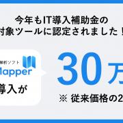IT導入補助金利用で、測量データ作成・解析ソフト「Terra Mapper」が30万円で導入可能!オンライン講習会も開催