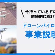ドローンの使用機会向上を目的とした新規事業を開始 全国のドローンパイロット様に、住宅空撮点検業務の委託を開始