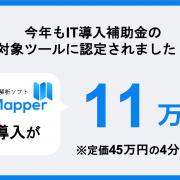 IT導入補助金利用で、測量データ作成・解析ソフト「Terra Mapper」が11万円台で導入可能!オンライン講習会も開催